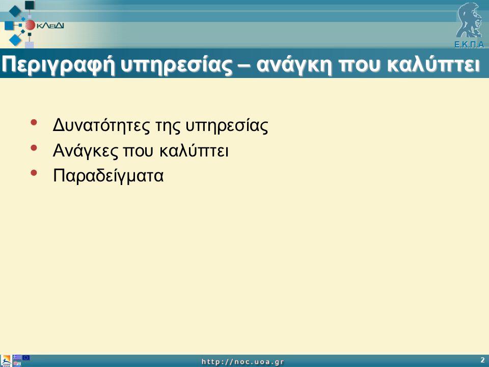 Ε.Κ.Π.Α 13 Πηγή: Εγγραφή από ζωντανές μεταδόσεις Προαιρετική εγγραφή Μεταφόρτωση σε VoD servers Τοπική αποθήκευση