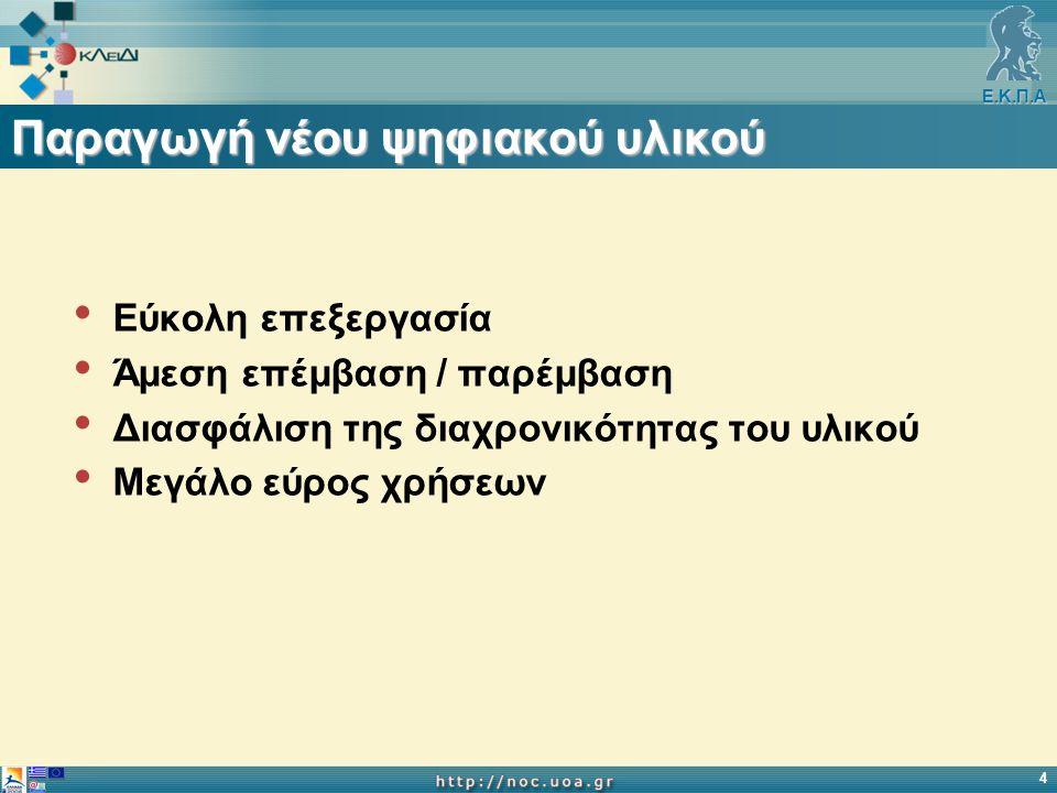 Ε.Κ.Π.Α 4 Εύκολη επεξεργασία Άμεση επέμβαση / παρέμβαση Διασφάλιση της διαχρονικότητας του υλικού Μεγάλο εύρος χρήσεων