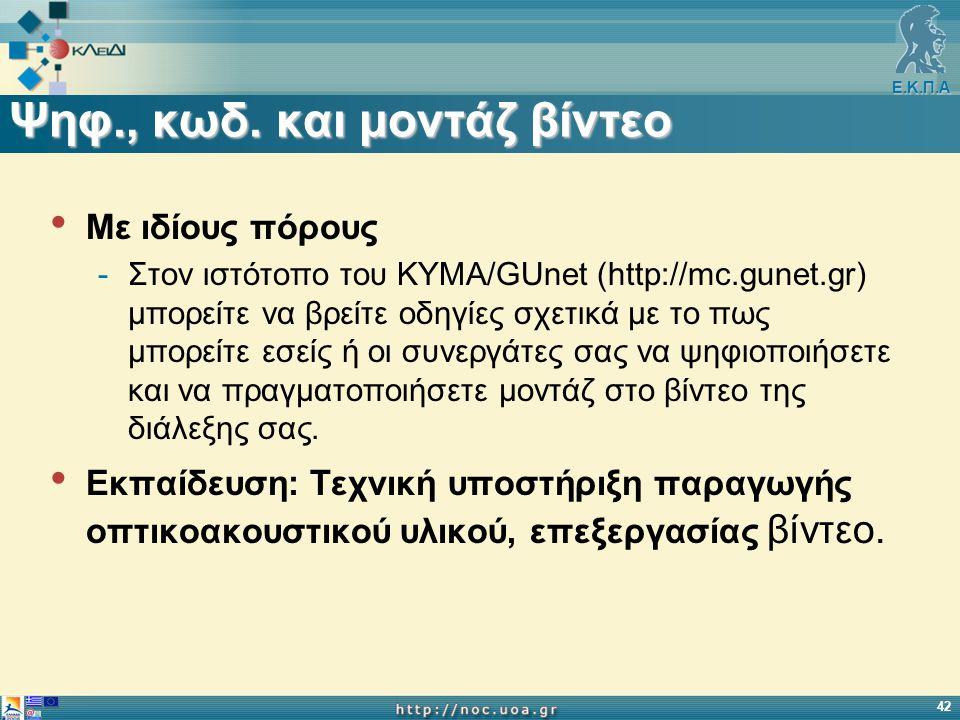 Ε.Κ.Π.Α 42 Ψηφ., κωδ. και μοντάζ βίντεο Με ιδίους πόρους -Στον ιστότοπο του ΚΥΜΑ/GUnet (http://mc.gunet.gr) μπορείτε να βρείτε οδηγίες σχετικά με το π