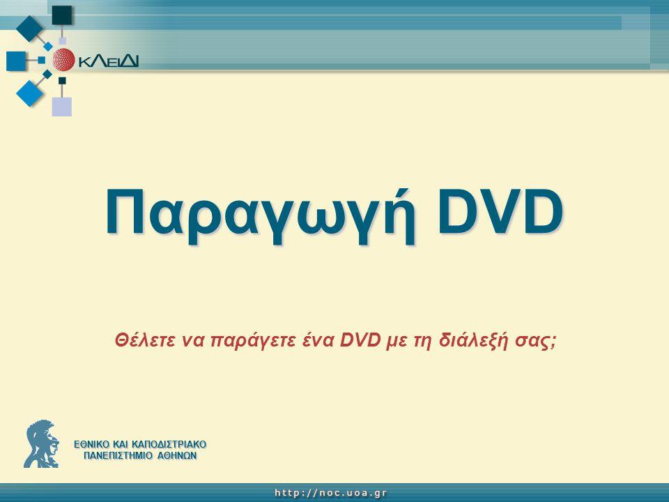 ΕΘΝΙΚΟ ΚΑΙ ΚΑΠΟΔΙΣΤΡΙΑΚΟ ΠΑΝΕΠΙΣΤΗΜΙΟ ΑΘΗΝΩΝ ΕΘΝΙΚΟ ΚΑΙ ΚΑΠΟΔΙΣΤΡΙΑΚΟ ΠΑΝΕΠΙΣΤΗΜΙΟ ΑΘΗΝΩΝ Παραγωγή DVD Θέλετε να παράγετε ένα DVD με τη διάλεξή σας;