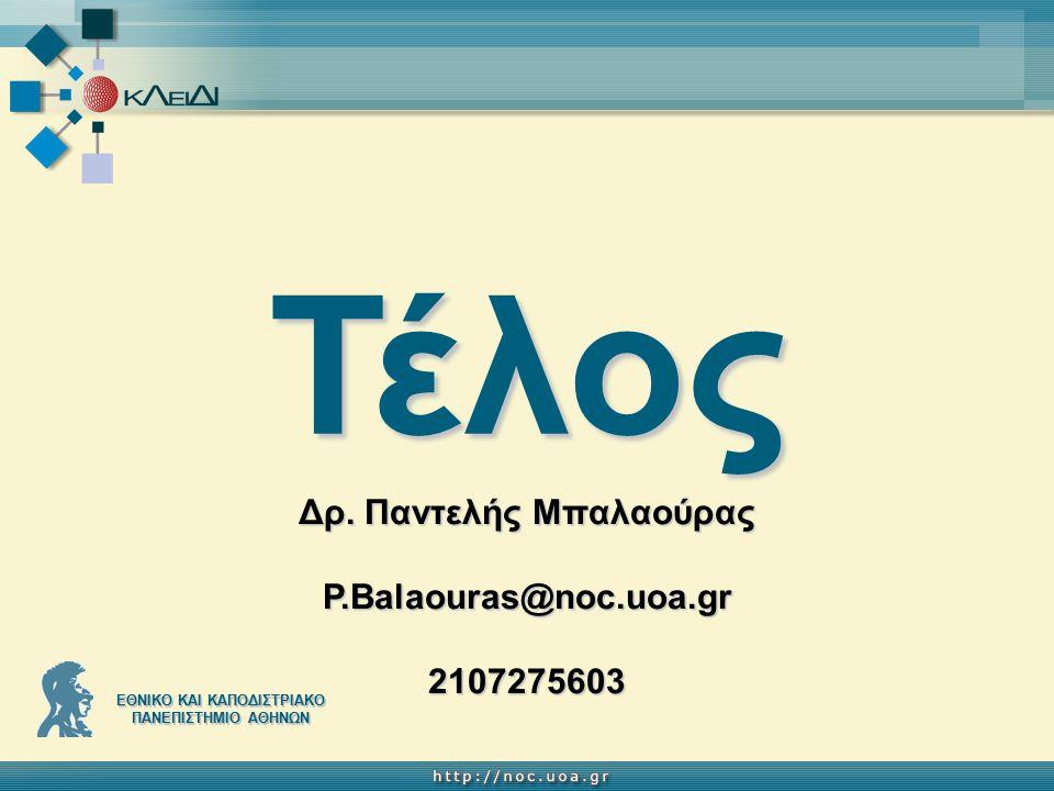 ΕΘΝΙΚΟ ΚΑΙ ΚΑΠΟΔΙΣΤΡΙΑΚΟ ΠΑΝΕΠΙΣΤΗΜΙΟ ΑΘΗΝΩΝ ΕΘΝΙΚΟ ΚΑΙ ΚΑΠΟΔΙΣΤΡΙΑΚΟ ΠΑΝΕΠΙΣΤΗΜΙΟ ΑΘΗΝΩΝ Τέλος Δρ. Παντελής Μπαλαούρας P.Balaouras@noc.uoa.gr 2107275
