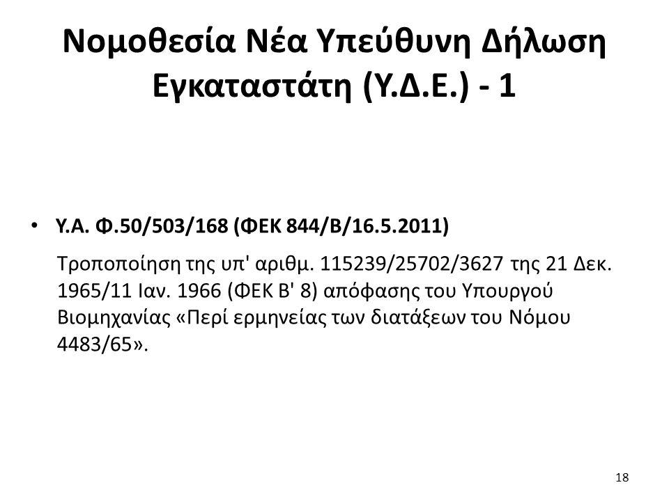 Νομοθεσία Νέα Υπεύθυνη Δήλωση Εγκαταστάτη (Υ.Δ.Ε.) - 1 Υ.Α. Φ.50/503/168 (ΦΕΚ 844/Β/16.5.2011) Τροποποίηση της υπ' αριθμ. 115239/25702/3627 της 21 Δεκ