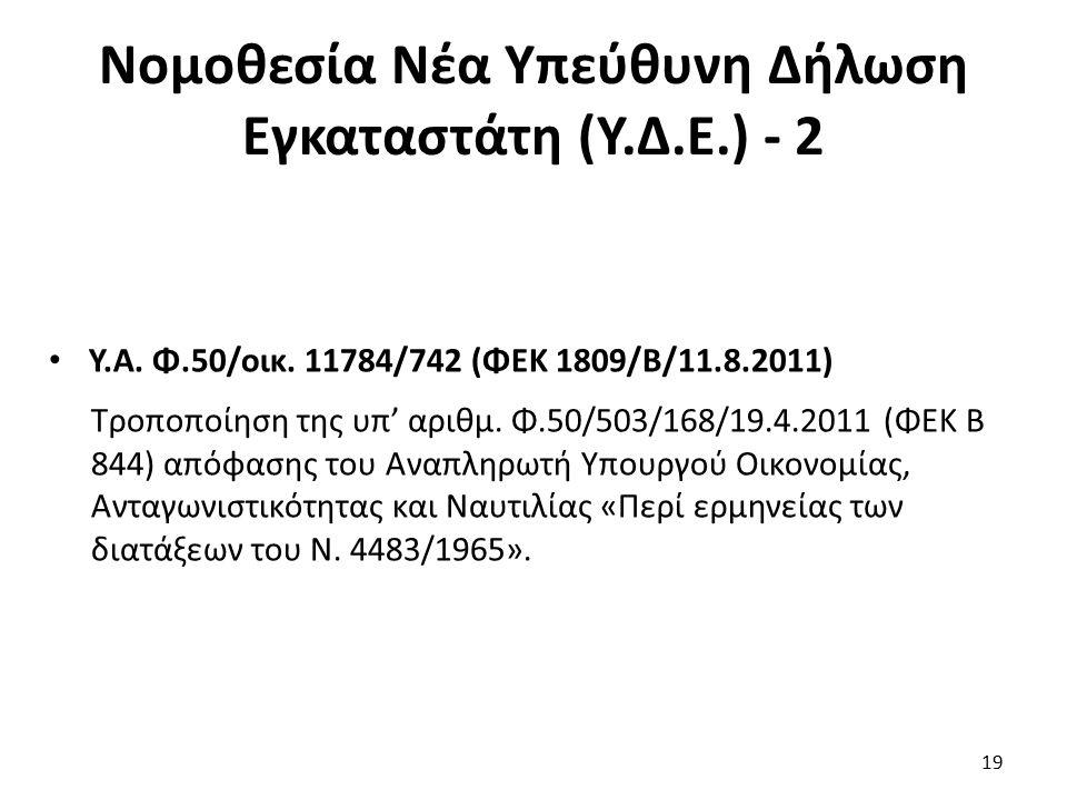 Νομοθεσία Νέα Υπεύθυνη Δήλωση Εγκαταστάτη (Υ.Δ.Ε.) - 2 Υ.Α. Φ.50/οικ. 11784/742 (ΦΕΚ 1809/Β/11.8.2011) Τροποποίηση της υπ' αριθμ. Φ.50/503/168/19.4.20
