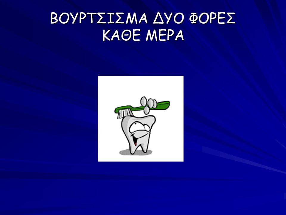 ΒΟΥΡΤΣΙΣΜΑ ΔΥΟ ΦΟΡΕΣ ΚΑΘΕ ΜΕΡΑ