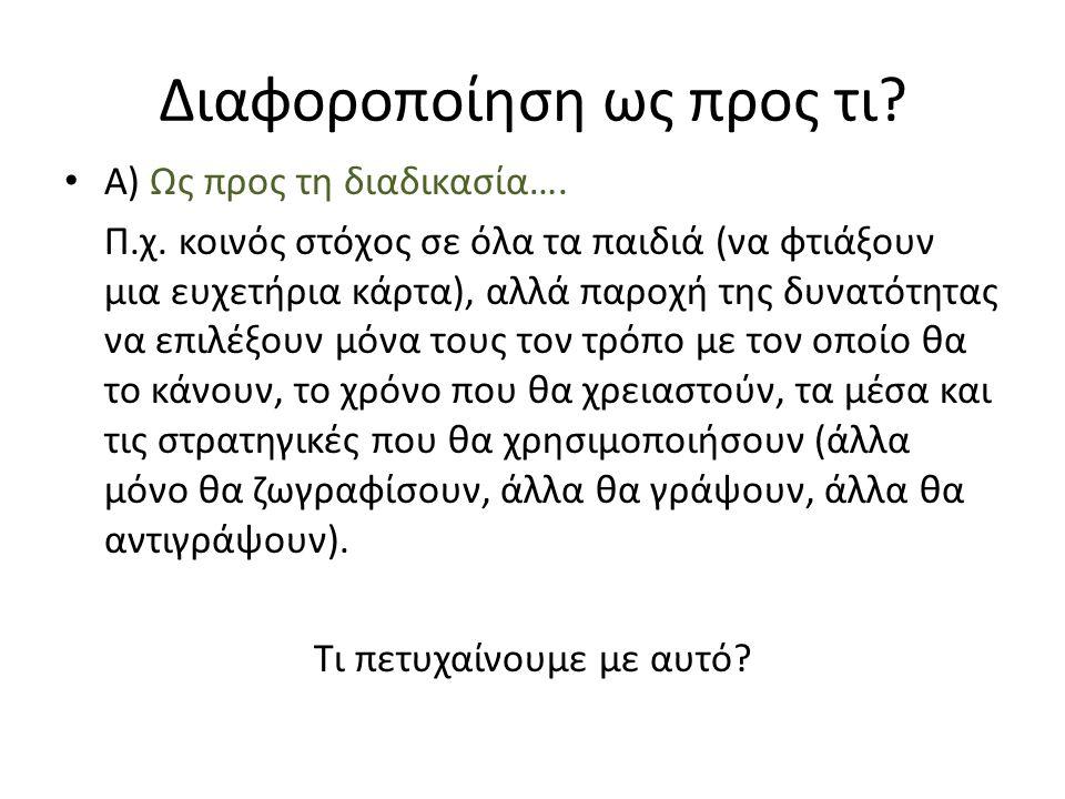 Διαφοροποίηση ως προς τι.Α) Ως προς τη διαδικασία….