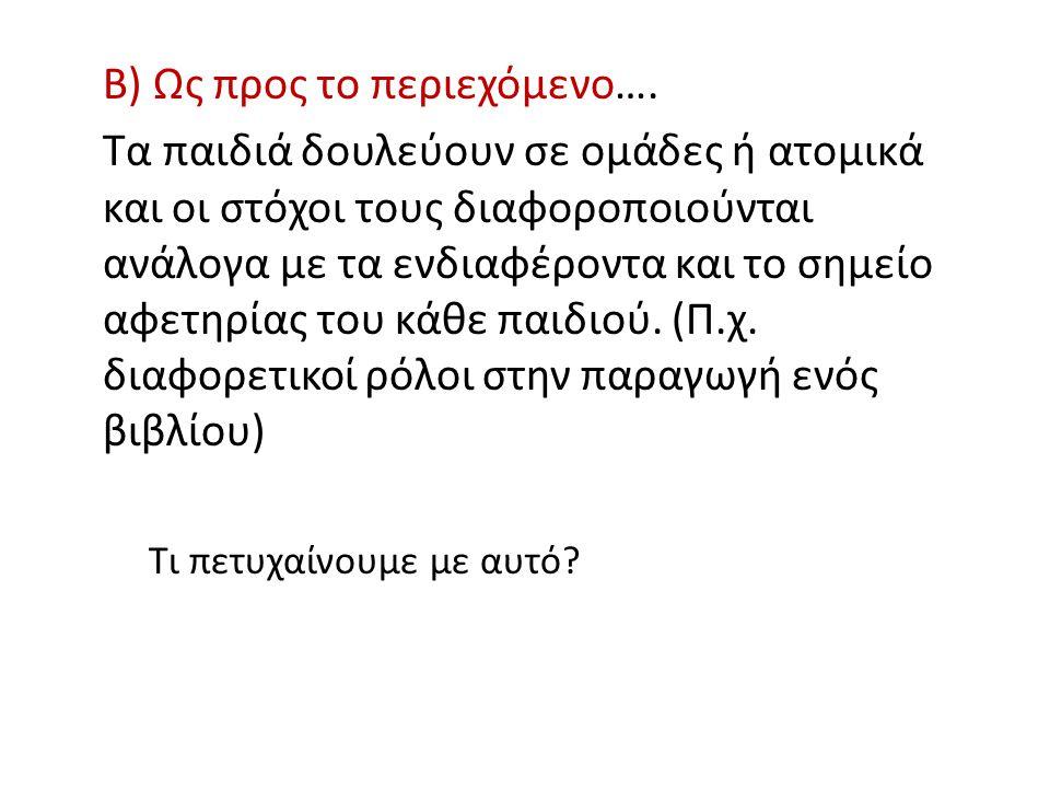 Β) Ως προς το περιεχόμενο….