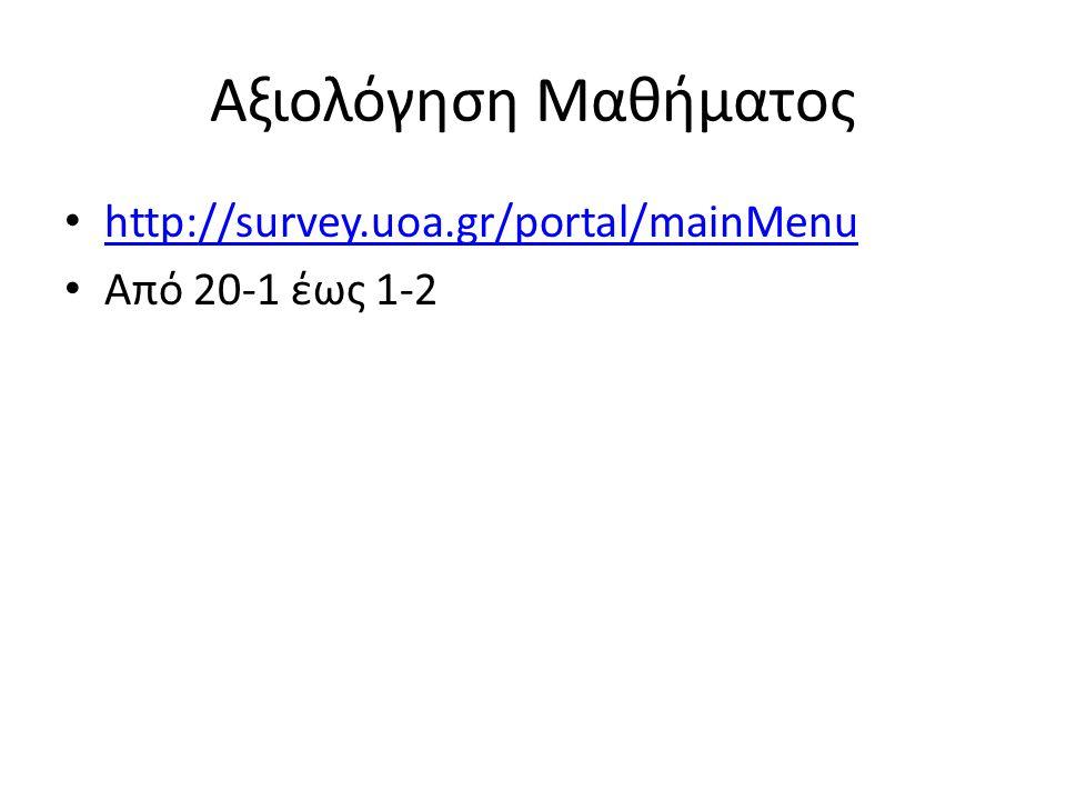 Αξιολόγηση Μαθήματος http://survey.uoa.gr/portal/mainMenu Από 20-1 έως 1-2