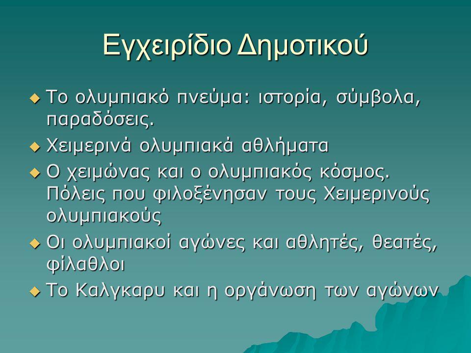 Εγχειρίδιο Δημοτικού  Το ολυμπιακό πνεύμα: ιστορία, σύμβολα, παραδόσεις.