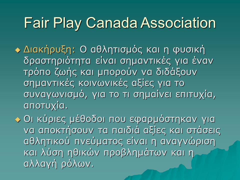 Fair Play Canada Association  Διακήρυξη: Ο αθλητισμός και η φυσική δραστηριότητα είναι σημαντικές για έναν τρόπο ζωής και μπορούν να διδάξουν σημαντικές κοινωνικές αξίες για το συναγωνισμό, για το τι σημαίνει επιτυχία, αποτυχία.