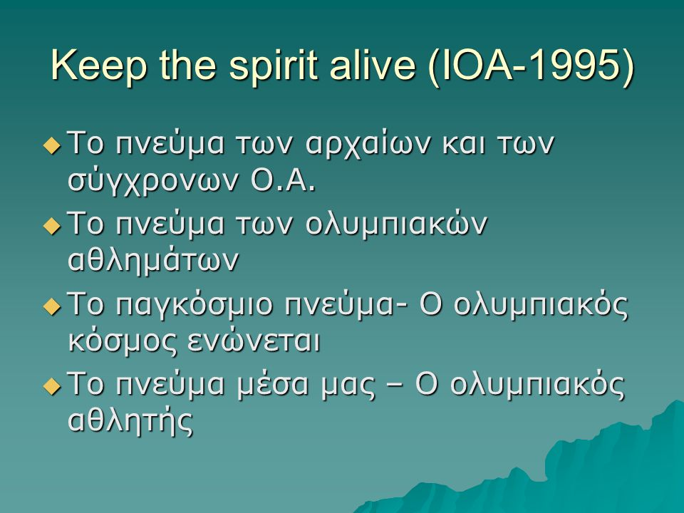 Keep the spirit alive (IOA-1995)  Το πνεύμα των αρχαίων και των σύγχρονων Ο.Α.