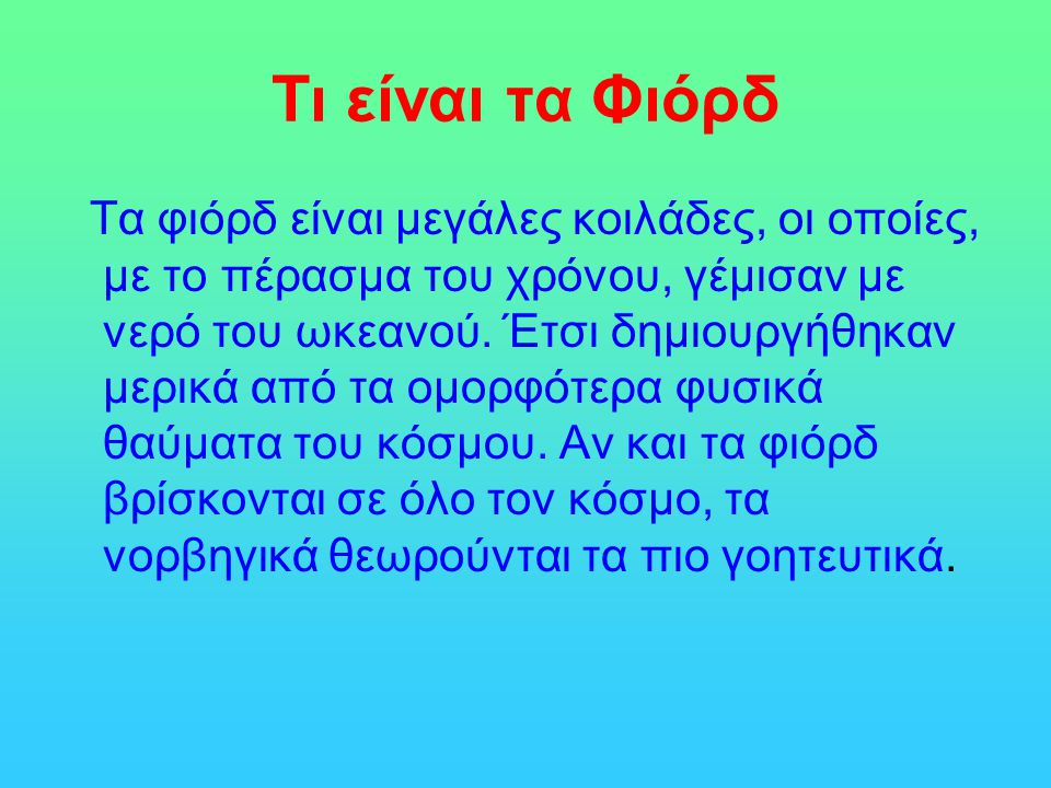 ΧΑΡΤΗΣ ΝΟΡΒΗΓΙΑΣ ΦΙΟΡΔ
