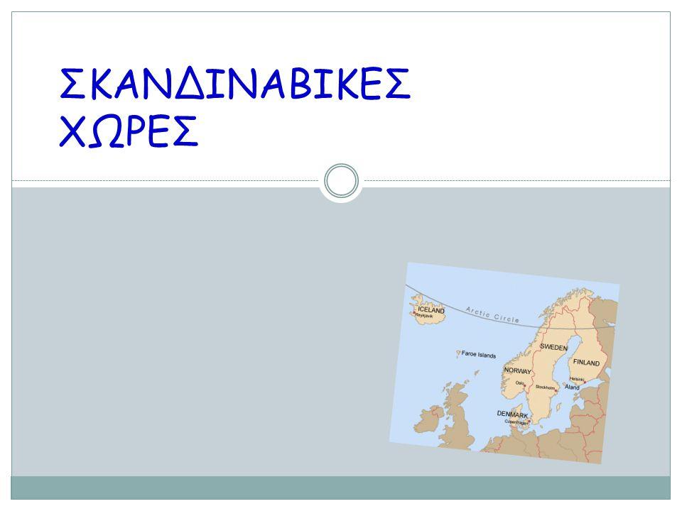 ΓΕΩΓΡΑΦΙΚΗ ΘΕΣΗ Οι Σκανδιναβικές χώρες βρίσκονται στο βόρειο τμήμα της Ευρώπης.