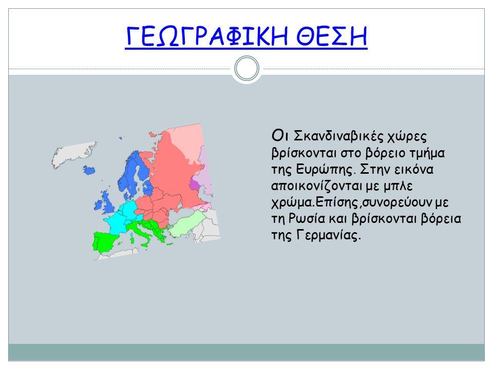 ΓΕΩΓΡΑΦΙΚΗ ΘΕΣΗ Οι Σκανδιναβικές χώρες βρίσκονται στο βόρειο τμήμα της Ευρώπης. Στην εικόνα αποικονίζονται με μπλε χρώμα.Επίσης,συνορεύουν με τη Ρωσία