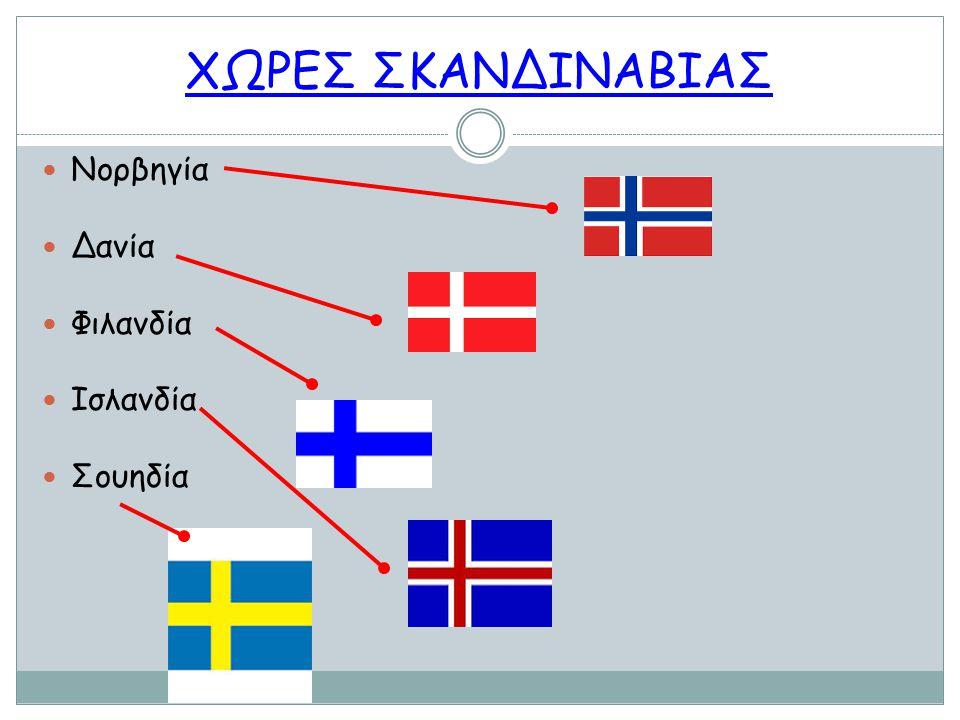 ΧΩΡΕΣ ΣΚΑΝΔΙΝΑΒΙΑΣ Νορβηγία Δανία Φιλανδία Ισλανδία Σουηδία