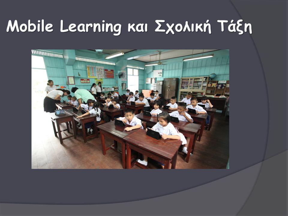 Mobile Learning και Σχολική Τάξη