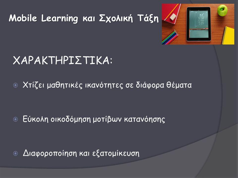ΧΑΡΑΚΤΗΡΙΣΤΙΚΑ:  Χτίζει μαθητικές ικανότητες σε διάφορα θέματα  Εύκολη οικοδόμηση μοτίβων κατανόησης  Διαφοροποίηση και εξατομίκευση Mobile Learning και Σχολική Τάξη