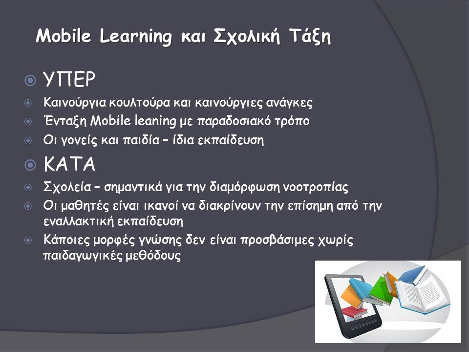  ΥΠΕΡ  Καινούργια κουλτούρα και καινούργιες ανάγκες  Ένταξη Mobile leaning με παραδοσιακό τρόπο  Οι γονείς και παιδία – ίδια εκπαίδευση  ΚΑΤΑ  Σ
