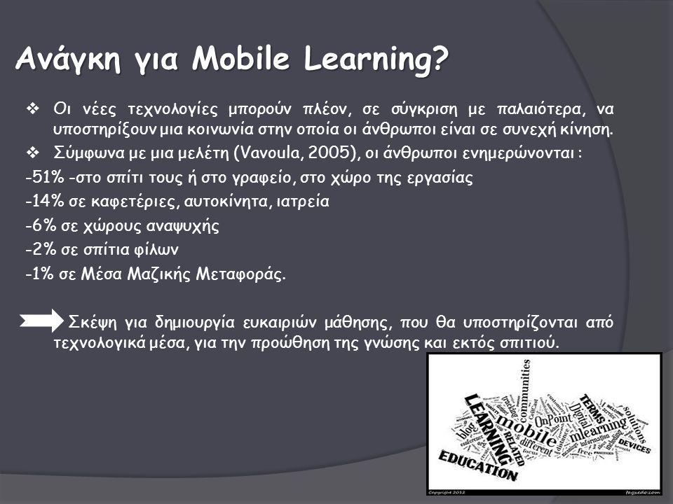 Ανάγκη για Mobile Learning?  Οι νέες τεχνολογίες μπορούν πλέον, σε σύγκριση με παλαιότερα, να υποστηρίξουν μια κοινωνία στην οποία οι άνθρωποι είναι