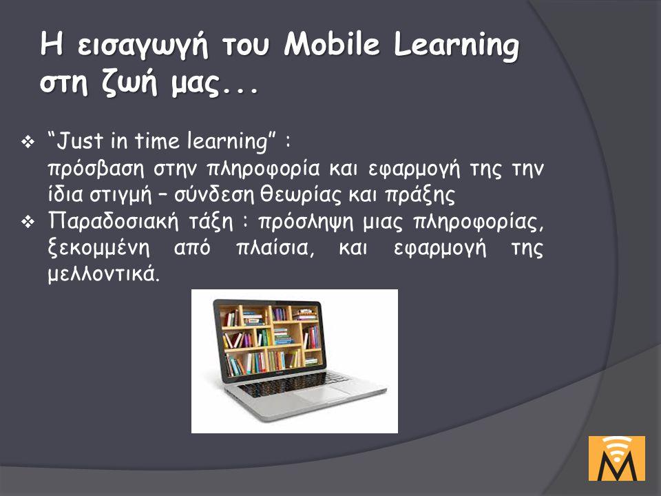 """Η εισαγωγή του Mobile Learning στη ζωή μας...  """"Just in time learning"""" : πρόσβαση στην πληροφορία και εφαρμογή της την ίδια στιγμή – σύνδεση θεωρίας"""