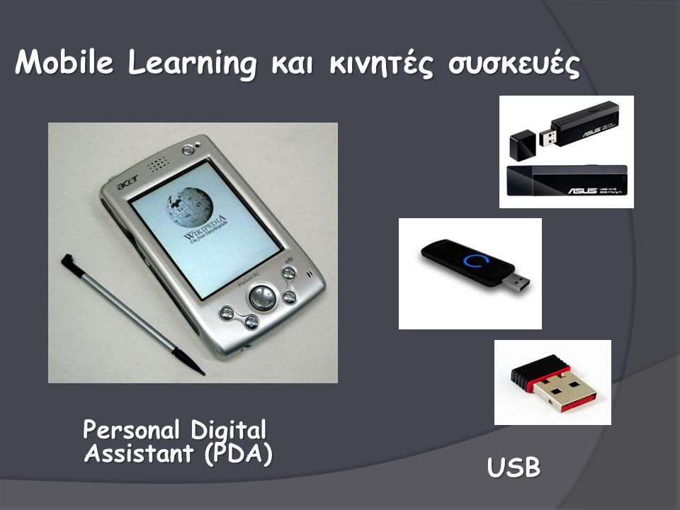 Mobile Learning και κινητές συσκευές Personal Digital Assistant (PDA) USB