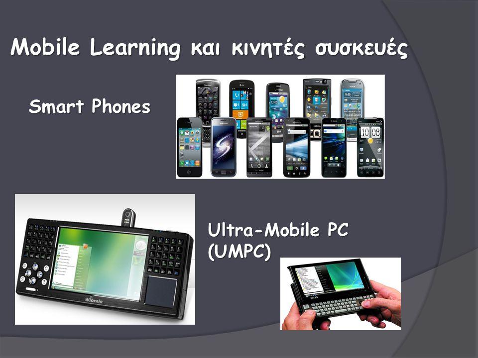 Laptop / Tablet Mobile Learning και κινητές συσκευές