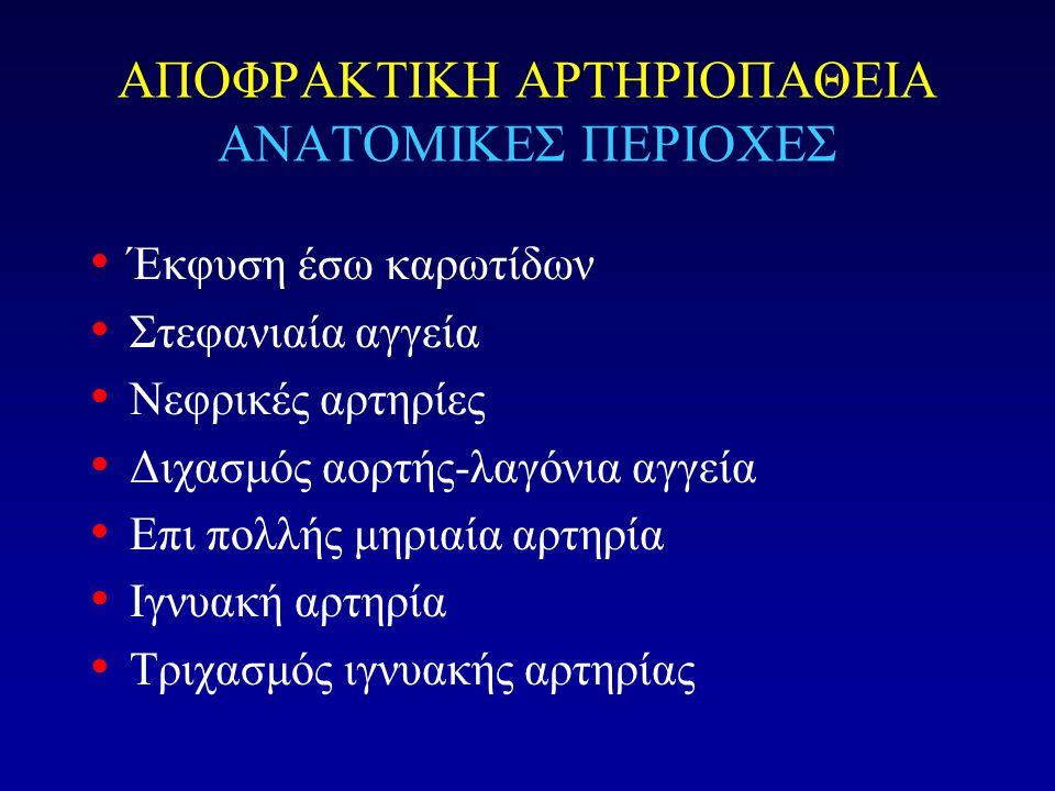 ΑΓΓΕΙΟΓΡΑΦΙΑ ΠΝΕΥΜΟΝΙΚΗΣ ΑΡΤΗΡΙΑΣ