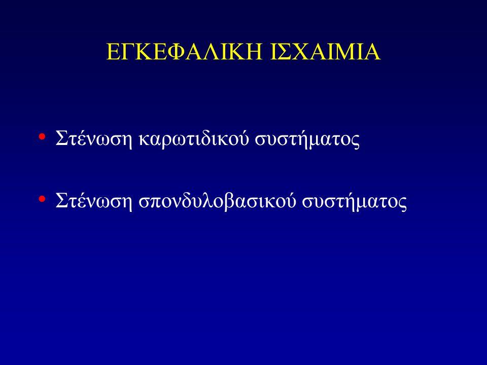 ΣΠΙΝΘΗΡΟΓΡΑΦΗΜΑ ΑΕΡΙΣΜΟΥ- ΑΙΜΑΤΩΣΕΩΣ