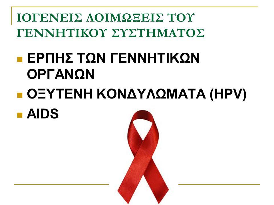 ΙΟΓΕΝΕΙΣ ΛΟΙΜΩΞΕΙΣ ΤΟΥ ΓΕΝΝΗΤΙΚΟΥ ΣΥΣΤΗΜΑΤΟΣ ΕΡΠΗΣ ΤΩΝ ΓΕΝΝΗΤΙΚΩΝ ΟΡΓΑΝΩΝ ΟΞΥΤΕΝΗ ΚΟΝΔΥΛΩΜΑΤΑ (HPV) AIDS