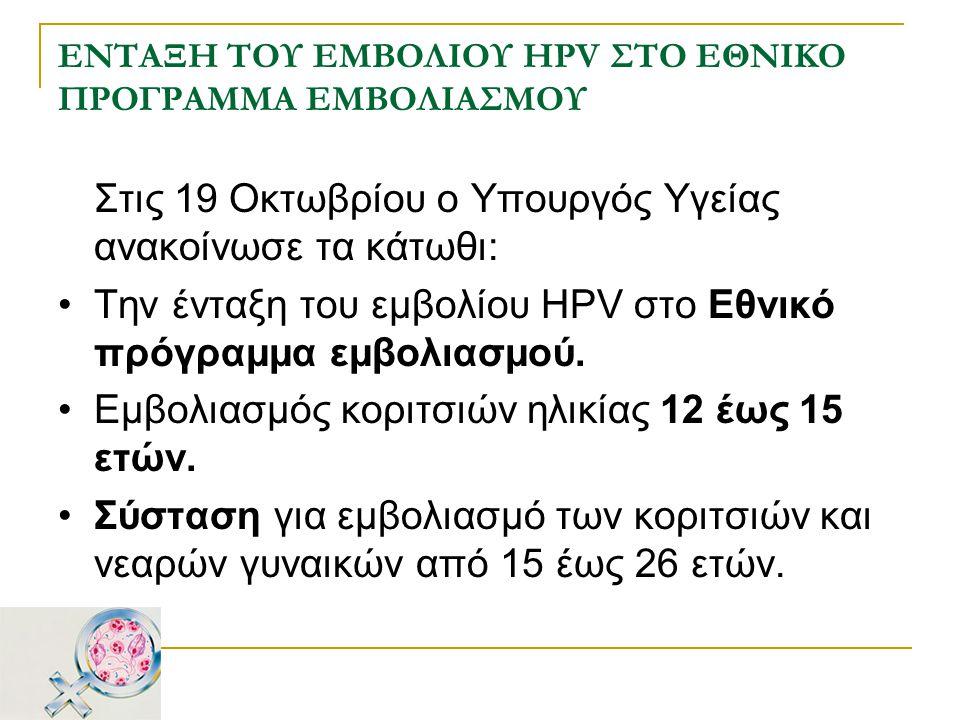 ΕΝΤΑΞΗ ΤΟΥ ΕΜΒΟΛΙΟΥ HPV ΣΤΟ ΕΘΝΙΚΟ ΠΡΟΓΡΑΜΜΑ ΕΜΒΟΛΙΑΣΜΟΥ Στις 19 Οκτωβρίου ο Υπουργός Υγείας ανακοίνωσε τα κάτωθι: Την ένταξη του εμβολίου HPV στο Εθν