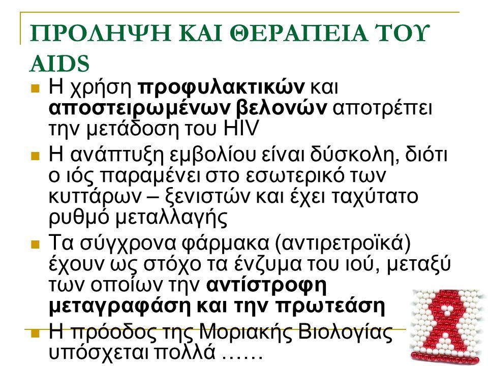 ΠΡΟΛΗΨΗ ΚΑΙ ΘΕΡΑΠΕΙΑ ΤΟΥ AIDS Η χρήση προφυλακτικών και αποστειρωμένων βελονών αποτρέπει την μετάδοση του HIV Η ανάπτυξη εμβολίου είναι δύσκολη, διότι