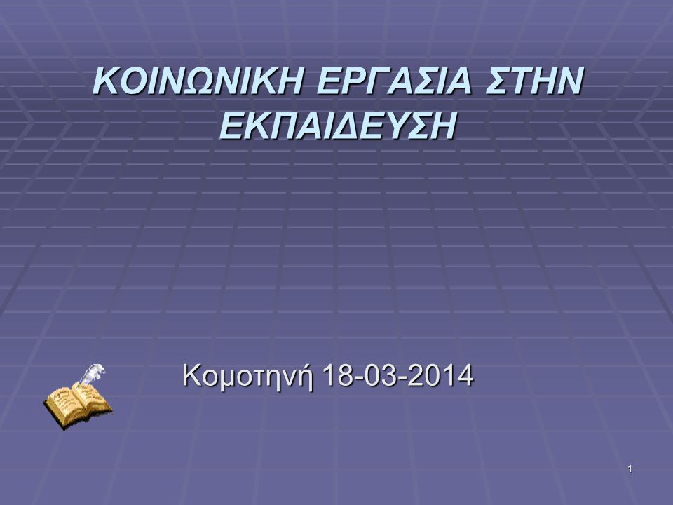 1 ΚΟΙΝΩΝΙΚΗ ΕΡΓΑΣΙΑ ΣΤΗΝ ΕΚΠΑΙΔΕΥΣΗ Κομοτηνή 18-03-2014