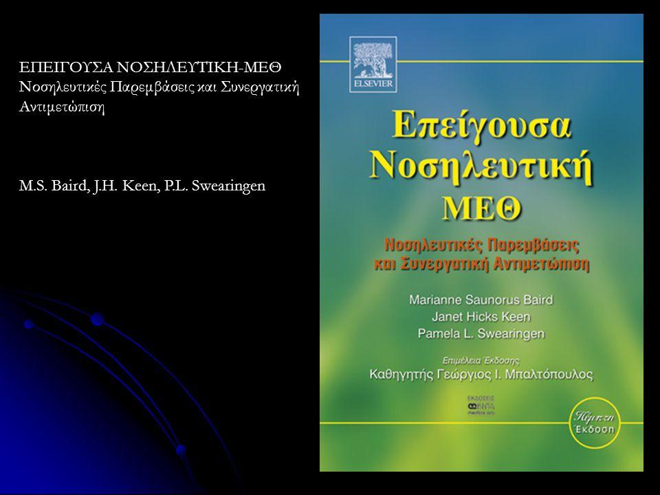 ΕΠΕΙΓΟΥΣΑ ΝΟΣΗΛΕΥΤΙΚΗ-ΜΕΘ Νοσηλευτικές Παρεμβάσεις και Συνεργατική Αντιμετώπιση M.S.