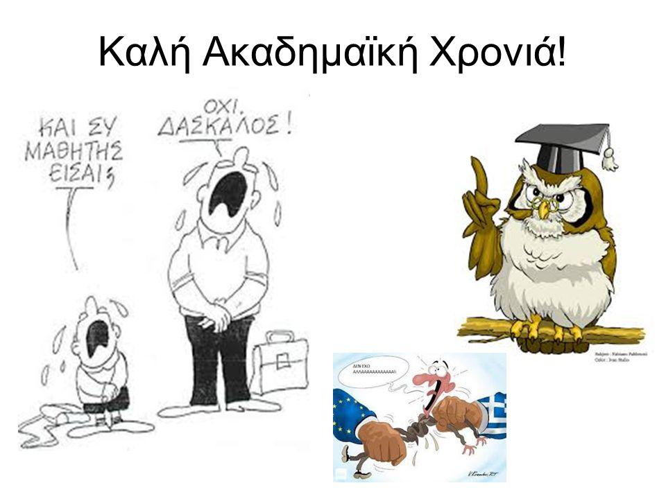 Καλή Ακαδημαϊκή Χρονιά!