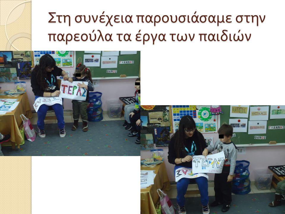 Στη συνέχεια παρουσιάσαμε στην παρεούλα τα έργα των παιδιών