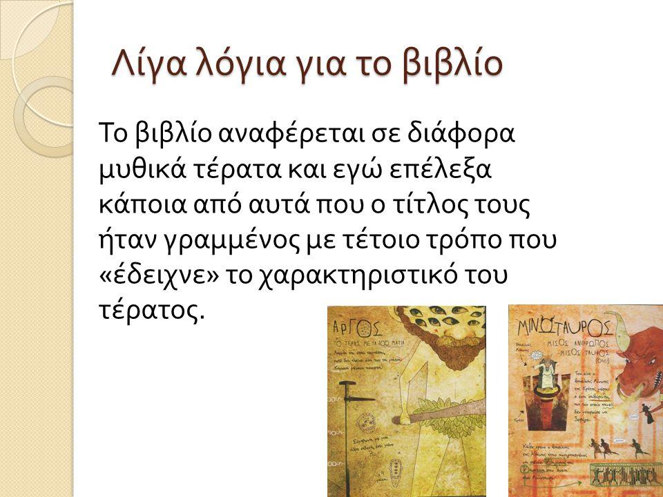 Λίγα λόγια για το βιβλίο Το βιβλίο αναφέρεται σε διάφορα μυθικά τέρατα και εγώ επέλεξα κάποια από αυτά που ο τίτλος τους ήταν γραμμένος με τέτοιο τρόπ