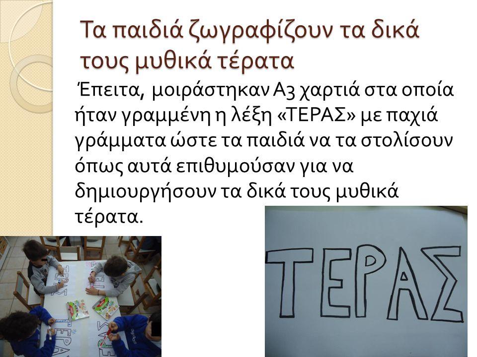 Τα παιδιά ζωγραφίζουν τα δικά τους μυθικά τέρατα Έπειτα, μοιράστηκαν Α 3 χαρτιά στα οποία ήταν γραμμένη η λέξη « ΤΕΡΑΣ » με παχιά γράμματα ώστε τα παι