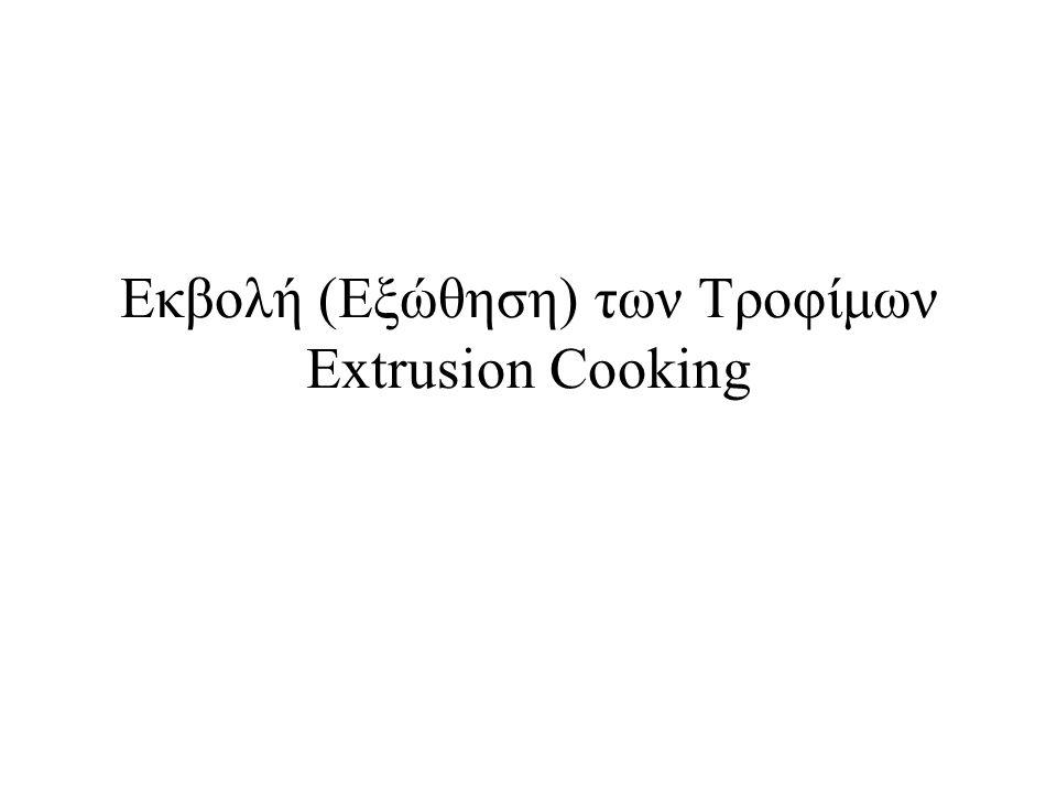 Εκβολή (Εξώθηση) των Τροφίμων Extrusion Cooking