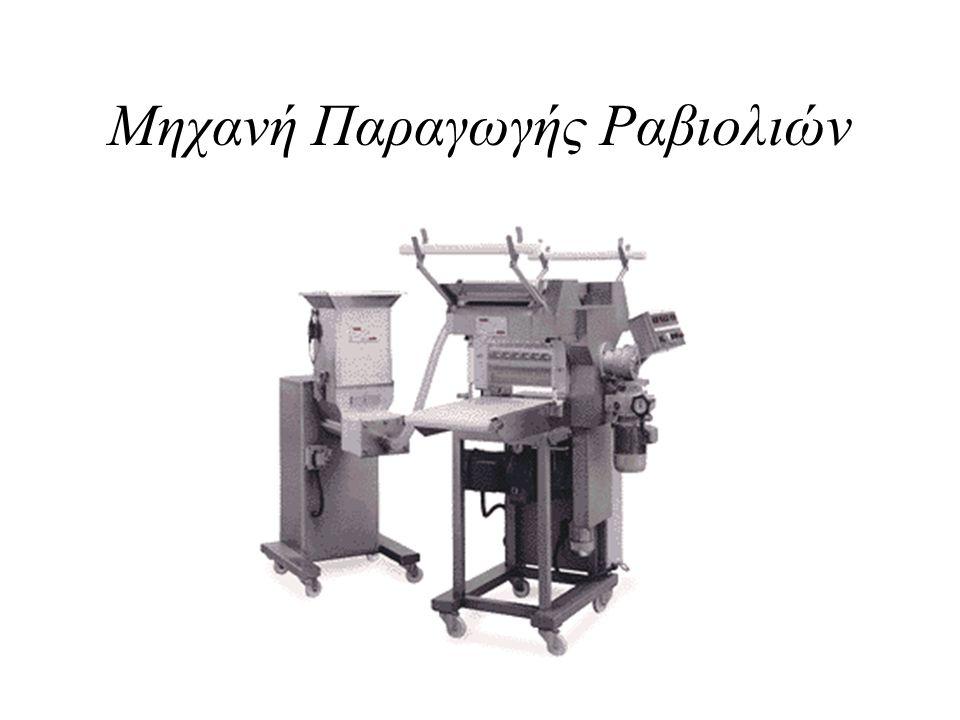 Μηχανή Παραγωγής Ραβιολιών