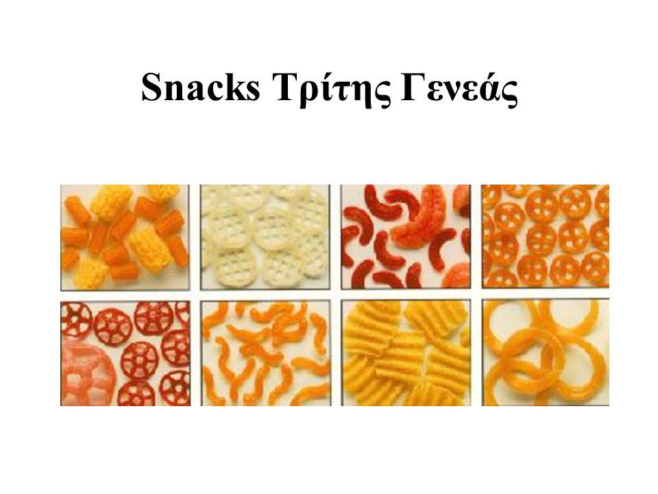 Snacks Τρίτης Γενεάς