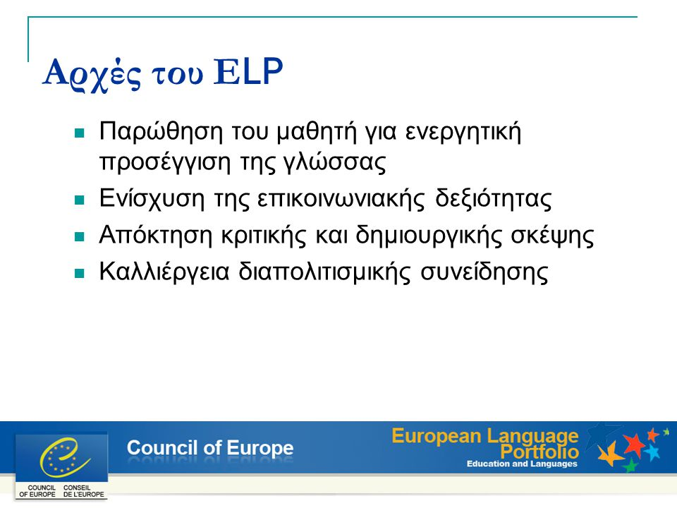 Αρχές του Ε LP Παρώθηση του μαθητή για ενεργητική προσέγγιση της γλώσσας Ενίσχυση της επικοινωνιακής δεξιότητας Απόκτηση κριτικής και δημιουργικής σκέ