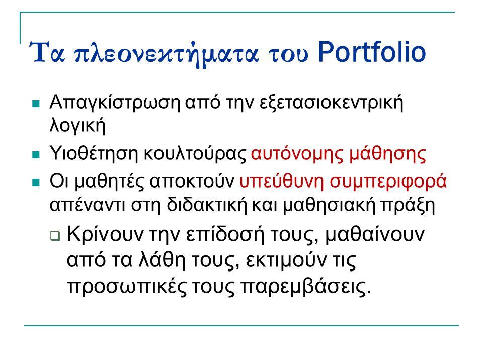 Τα πλεονεκτήματα του Portfolio Απαγκίστρωση από την εξετασιοκεντρική λογική Υιοθέτηση κουλτούρας αυτόνομης μάθησης Οι μαθητές αποκτούν υπεύθυνη συμπερ