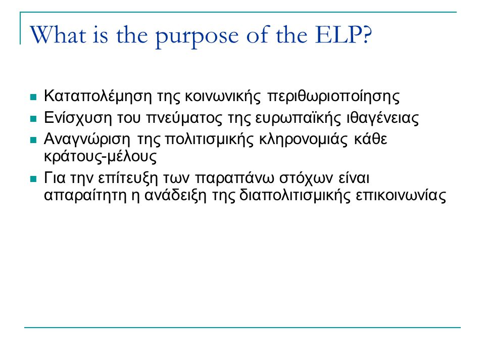 What is the purpose of the ELP.