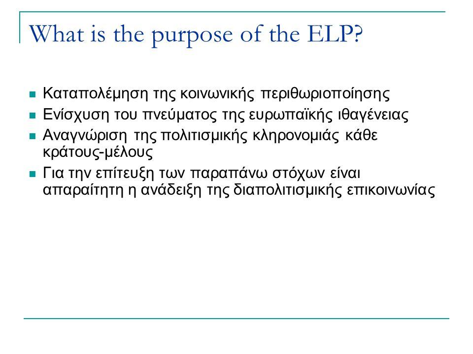 What is the purpose of the ELP? Καταπολέμηση της κοινωνικής περιθωριοποίησης Ενίσχυση του πνεύματος της ευρωπαϊκής ιθαγένειας Αναγνώριση της πολιτισμι
