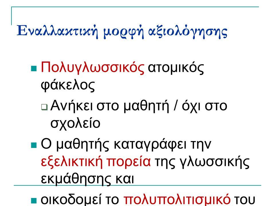 Πολυγλωσσία ( multilingualism) και Πληθογλωσσία (plurilingualism) Πολυγλωσσία: Υψηλό επίπεδο γλωσσομάθειας σε πολλές γλώσσες Πληθογλωσσία / Πολλαπλογλωσσία: Ικανότητα να διαχειρίζεται κάποιος/α διάφορες γλώσσες για συγκεκριμένους σκοπούς χωρίς να έχει επιτύχει υψηλό επίπεδο γλωσσομάθειας  (π.χ.