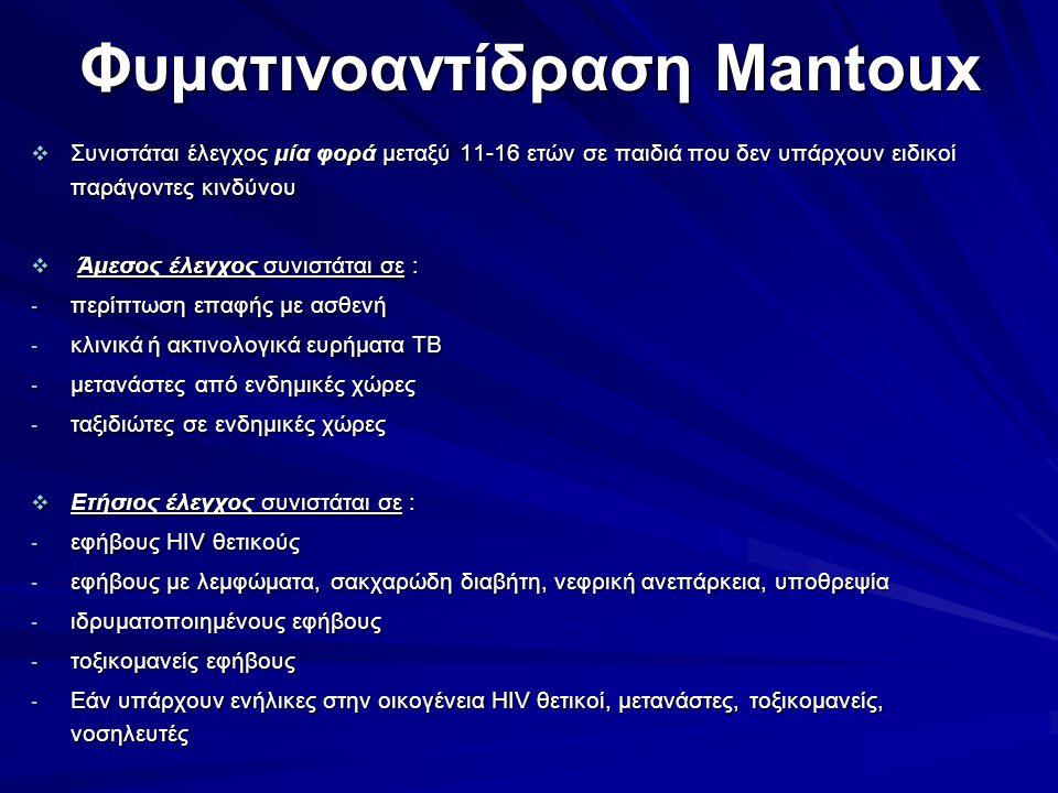 Φυματινοαντίδραση Mantoux  Συνιστάται έλεγχος μία φορά μεταξύ 11-16 ετών σε παιδιά που δεν υπάρχουν ειδικοί παράγοντες κινδύνου  Άμεσος έλεγχος συνι