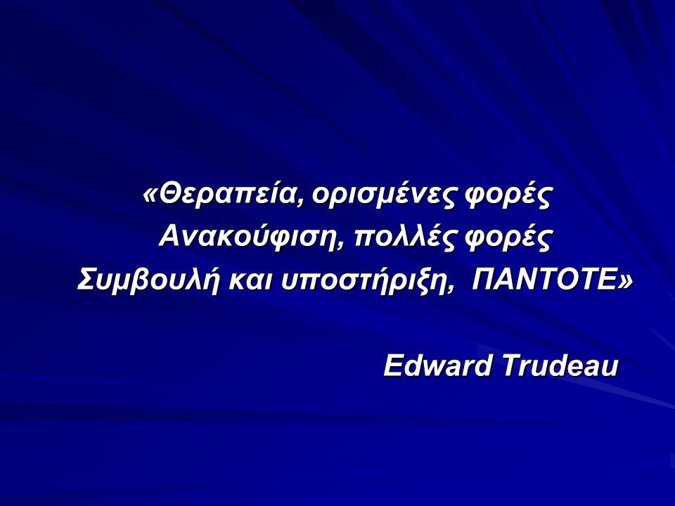 «Θεραπεία, ορισμένες φορές Ανακούφιση, πολλές φορές Ανακούφιση, πολλές φορές Συμβουλή και υποστήριξη, ΠΑΝΤΟΤΕ» Συμβουλή και υποστήριξη, ΠΑΝΤΟΤΕ» Edward Trudeau Edward Trudeau
