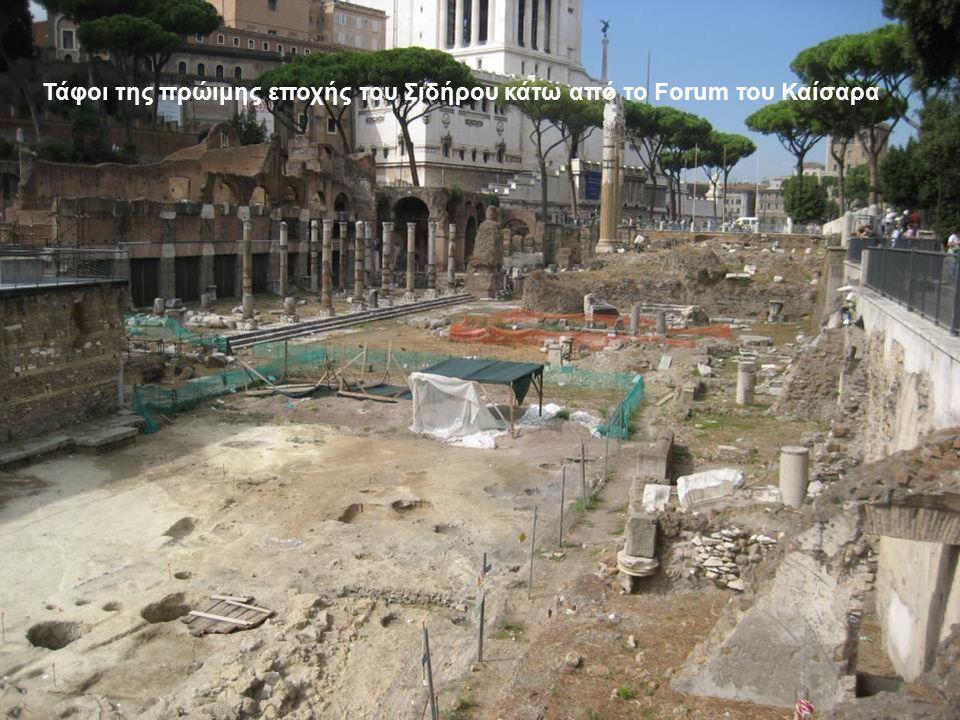 Τάφοι της πρώιμης εποχής του Σιδήρου κάτω από το Forum του Καίσαρα