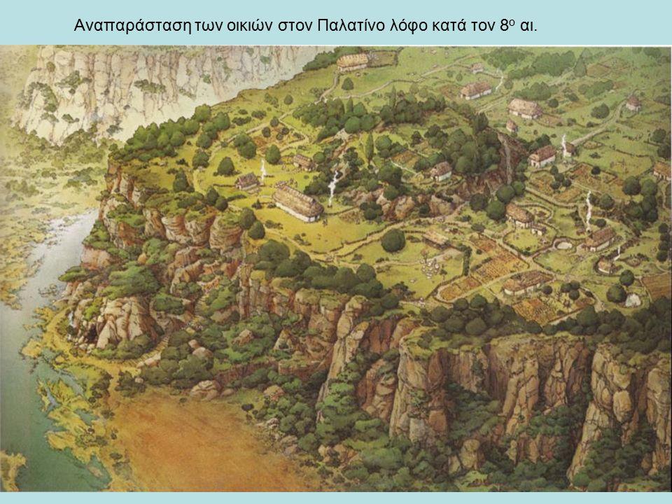 Αναπαράσταση των οικιών στον Παλατίνο λόφο κατά τον 8 ο αι.