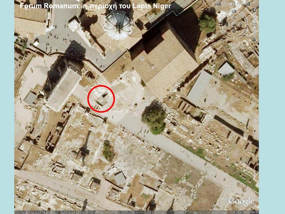 Forum Romanum: η περιοχή του Lapis Niger