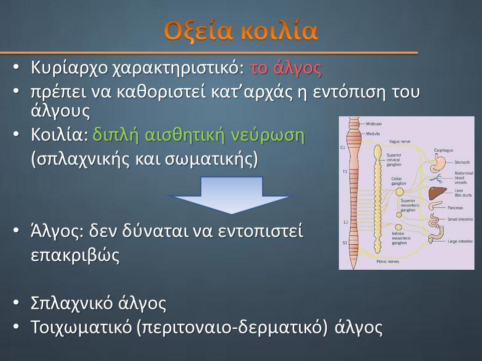 Κυρίαρχο χαρακτηριστικό: το άλγος Κυρίαρχο χαρακτηριστικό: το άλγος πρέπει να καθοριστεί κατ'αρχάς η εντόπιση του άλγους πρέπει να καθοριστεί κατ'αρχάς η εντόπιση του άλγους Κοιλία: διπλή αισθητική νεύρωση Κοιλία: διπλή αισθητική νεύρωση (σπλαχνικής και σωματικής) Άλγος: δεν δύναται να εντοπιστεί Άλγος: δεν δύναται να εντοπιστείεπακριβώς Σπλαχνικό άλγος Σπλαχνικό άλγος Τοιχωματικό (περιτοναιο-δερματικό) άλγος Τοιχωματικό (περιτοναιο-δερματικό) άλγος